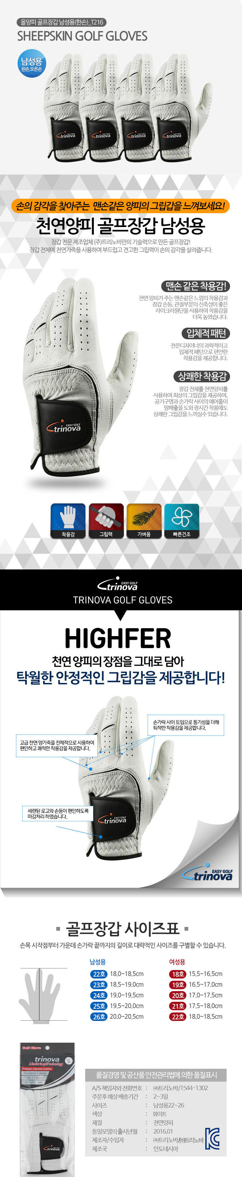 golf_glove_mall_216m_4set.jpg
